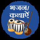 Bhajan & Kathayein