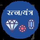 Gemstones (Ratna)